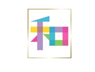 デジタル グラフィック カリグラフィー 「 和-1  」の画像
