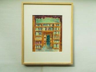 絵画 インテリア 額絵 竹紙 水彩とクレパスのコラボ画 思い出の風景 ライブラリーの画像