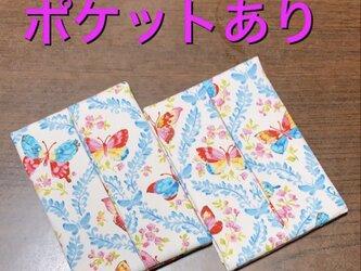 蝶々柄・ポケット付きミニポケットティッシュケースセットの画像