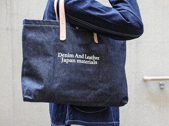 デニム 大きめ ビッグ トート 大容量 旅行鞄 エコバッグ 岡山デニム 栃木レザー 裏地コットン REAR002の画像