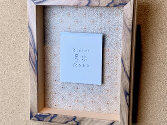 立体額 ボックス型額縁 黒柿 和モダン マット2種類付き 22×18センチの画像
