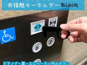【送料無料】ボタン・ドアタッチ・オープナー非接触キーホルダー  ブラック 01の画像