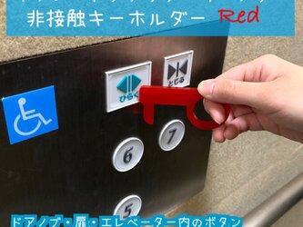 【送料無料】ボタン・ドアタッチ・オープナー非接触キーホルダー レッド02の画像