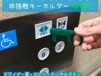 【送料無料】ボタン・ドアタッチ・オープナー非接触キーホルダー グリーン03の画像