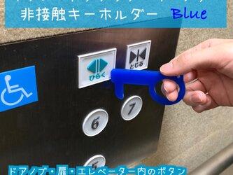 【送料無料】ボタン・ドアタッチ・オープナー非接触キーホルダー ブルー04の画像