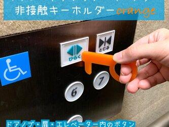 【送料無料】ボタン・ドアタッチ・オープナー非接触キーホルダー オレンジ05の画像