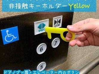 【送料無料】ボタン・ドアタッチ・オープナー非接触キーホルダー イエロー08の画像