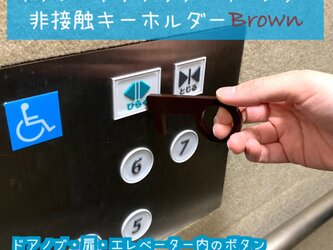 【送料無料】ボタン・ドアタッチ・オープナー非接触キーホルダー ブラウン09の画像