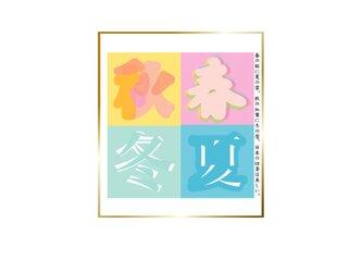 デジタル グラフィック カリグラフィー 「 春夏秋冬-1  」の画像