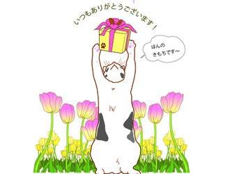 勝手に春のキャンペーンプレゼント中!の画像