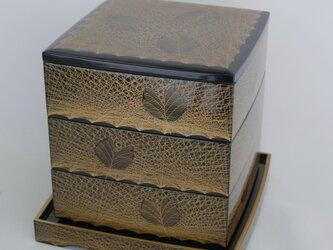 黒 65胴張台付き三段重箱 武蔵野の画像
