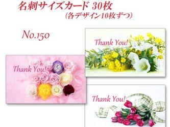 No.150 春の花束(ラナンキュラス・ミモザ・クリスマスローズ・チューリップ)   名刺サイズカード 30枚の画像