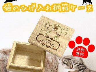 【名入れ可能】猫のひげ入れ 桐箱ケース 【送料無料】メモリアルボックスの画像