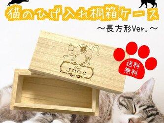 【名入れ可能】猫のひげ入れ 桐箱ケース 長方形Ver. 【送料無料】メモリアルボックスの画像