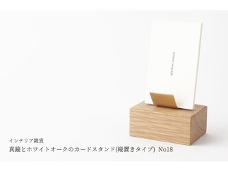 真鍮とホワイトオークのカードスタンド(縦置きタイプ) No18の画像