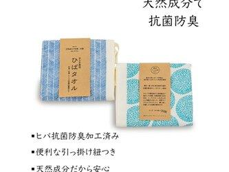 ひばタオル/キッチン 蛍光染料不使用 天然成分で抗菌消臭 送料無料の画像