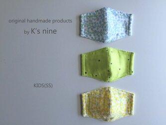 【リバーシブル】KIDS(SS) コットン立体マスク 上下がわかる刺繍入り♪の画像