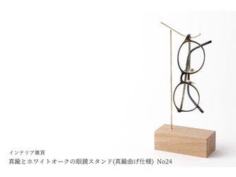 真鍮とホワイトオークの眼鏡スタンド(真鍮曲げ仕様) No24の画像