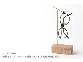 真鍮とホワイトオークの眼鏡スタンド(真鍮曲げ仕様) No25の画像