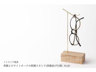 真鍮とホワイトオークの眼鏡スタンド(真鍮曲げ仕様) No26の画像