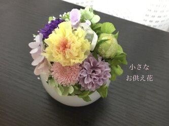 小さなお供え花の画像