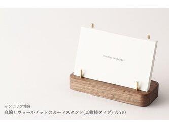真鍮とウォールナットのカードスタンド(真鍮棒タイプ) No10の画像