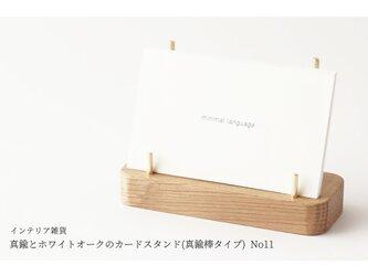 真鍮とホワイトオークのカードスタンド(真鍮棒タイプ) No11の画像