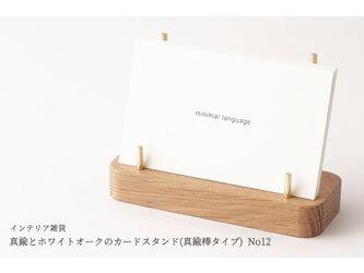 真鍮とホワイトオークのカードスタンド(真鍮棒タイプ) No12の画像