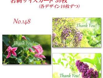 No.148 クレマチス・藤・ライラック   名刺サイズカード 30枚の画像
