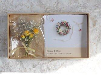 (母の日にも)写真集とミニブーケ*プレゼントボックスの画像