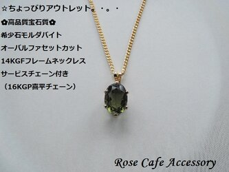 (1211)ちょっぴりアウトレット高品質宝石質☆希少石モルダバイトオーバルファセットカット 14KGFフレームネックレスの画像