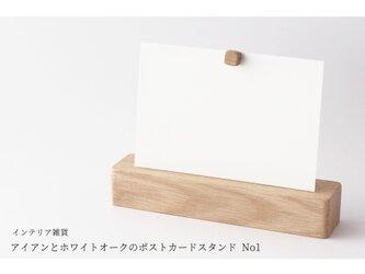 【新作】アイアンとホワイトオークのポストカードスタンド No1の画像