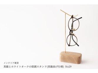 真鍮とホワイトオークの眼鏡スタンド(真鍮曲げ仕様) No29の画像