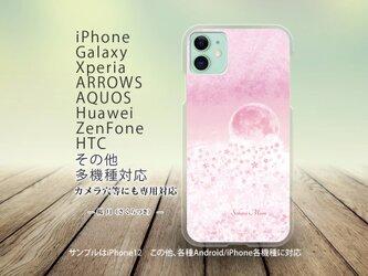 iPhone/Android対応 スマホケース(ハードケース)【桜月(さくらつき)】名入れ可の画像