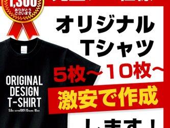 Tシャツ 作成 オリジナル 製作 オーダー 制作 プリント 印刷 名入れの画像