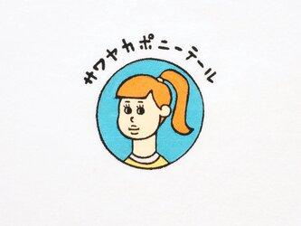 サワヤカポニーテール【 Tシャツ 】の画像