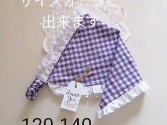子供用★チェックフリルの三角巾★120-140★1128Dの画像