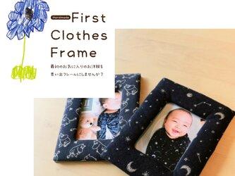 思い出の詰まった服から作る リメイクフォトフレームの画像