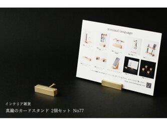 真鍮のカードスタンド 2個セット No77の画像