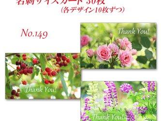 No.149 ジューンベリー・バラ・ルピナス   名刺サイズカード 30枚の画像