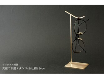 真鍮の眼鏡スタンド(板仕様) No4の画像