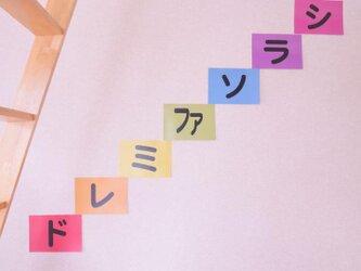 ドレミ レインボーシート(ドレミファソラシ ③セット)の画像