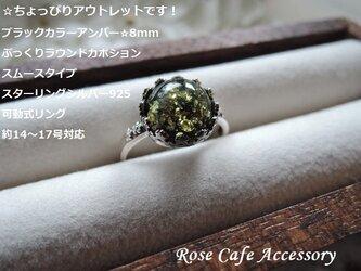 (1215)ちょっぴりアウトレットです!ブラックカラーアンバー☆8mmぷっくりラウンドカボション:スムースタイプ。・。・(^^♪の画像