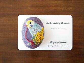 手刺繍ブローチ セキセイインコとミモザの画像