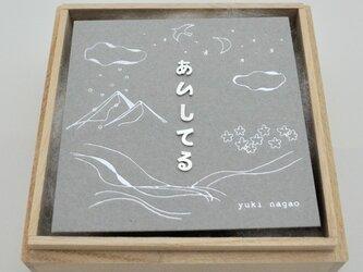 「手紙」byひらがなピアスの画像