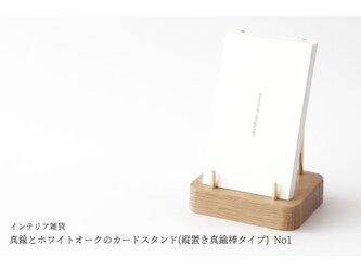 真鍮とホワイトオークのカードスタンド(縦置き真鍮棒タイプ) No1の画像