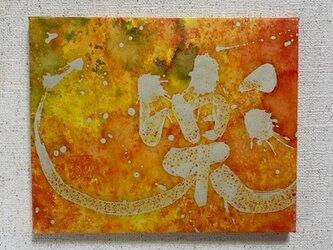 【楽】ろう彩書®アート・スピリチュアルアート・ヒーリングアート・kanjiart F3サイズの画像