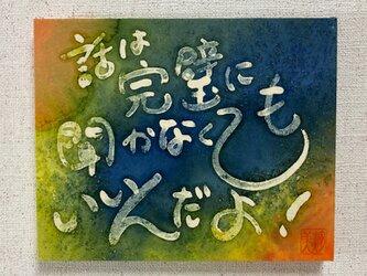 【話は完璧に聞かなくていいんだよ】ろう彩書®アート・スピリチュアルアート・ヒーリングアート・kanjiart F3サイズの画像