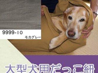 大型犬用抱っこ紐(モカグレー) 麻55%綿45%の画像