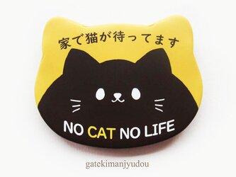 「家で猫が待ってます」缶バッジの画像